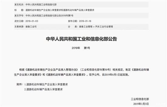 机动车生产企业/产品准入《道路机动车辆产品准入审查要求》公布