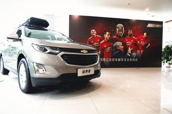 雪佛兰再现体育营销 曼联传奇球星助阵探界者交车仪式
