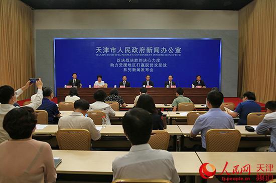 【网上新闻发布厅】天津:18.86亿投资带动受援地近10万人增收
