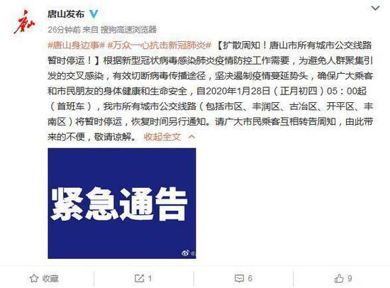 河北唐山:所有城市公交线路暂时停运