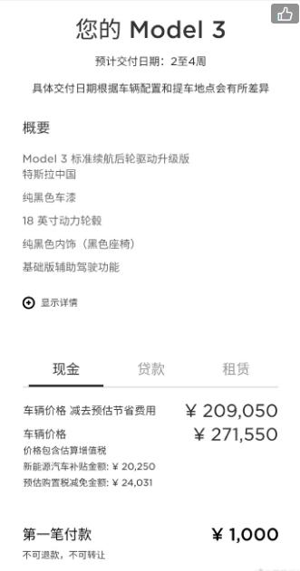 热浪|特斯拉中国官网首笔订单规则更改 定金下调、不可退、不可转
