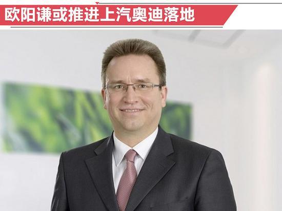 前上汽斯柯达总监任奥迪中国总经理 下周上任