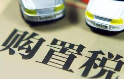 热浪|国家税务总局:促进汽车消费 新能源汽车免征购置税政策延长2年