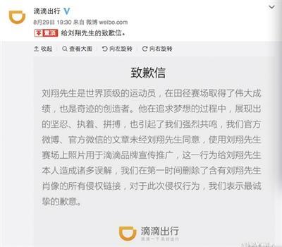 """滴滴承认侵权 向刘翔表达""""最诚挚歉意"""""""