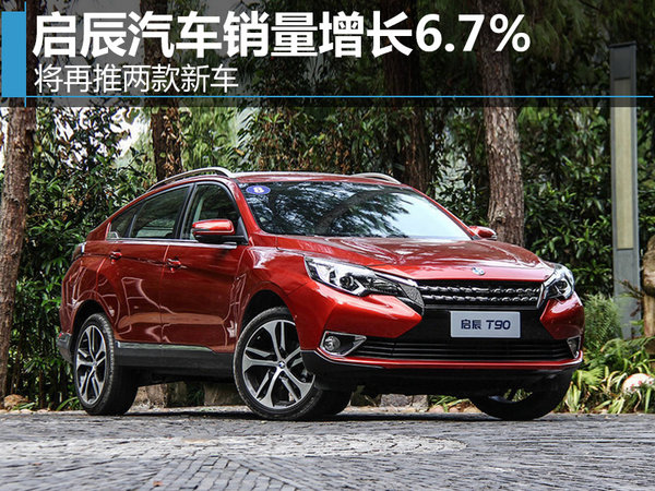启辰汽车销量增长6.7% 将再推两款新车