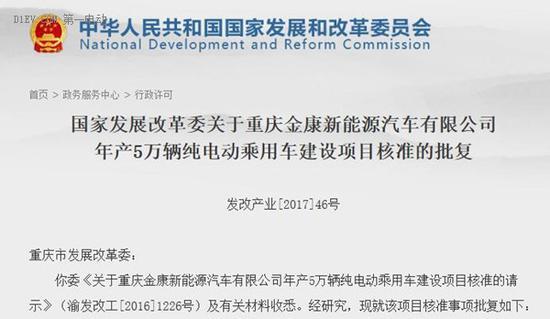 第八张新建资质诞生,重庆金康新能源5万纯电乘用车项目获批