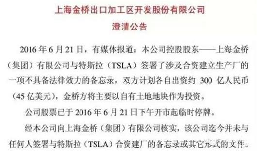 捷豹发动机被偷走 特斯拉临港建厂成乌龙?