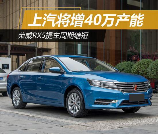 上汽将增40万产能 荣威RX5提车周期缩短