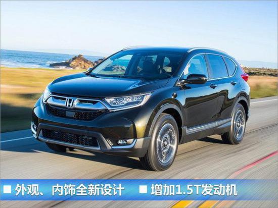 上海车展上市新车汇总 全新CR-V/江淮S7领衔