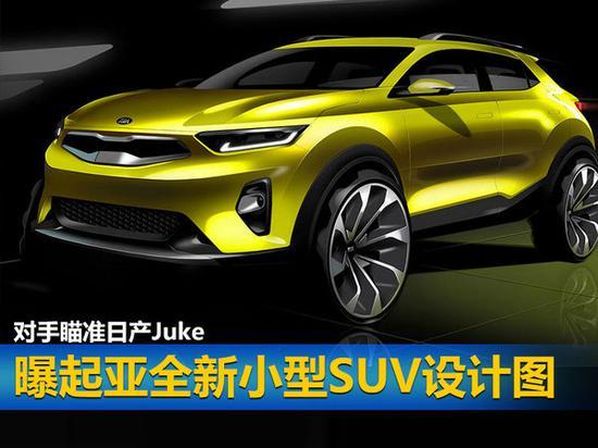曝起亚全新小型suv设计图 对手瞄准日产juke-新浪汽车