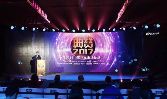 2017中国汽车市场论坛圆满举行
