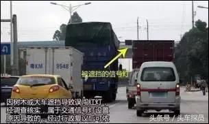 另外就是前方的大货车太高了,导致你无法看清红绿灯导致的闯红灯也是可以去申诉的。