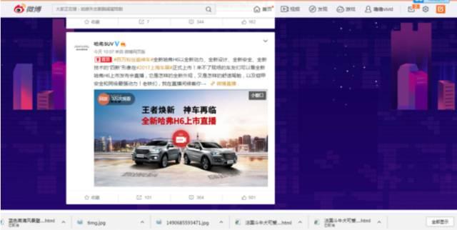 #2017上海车展#话题页置顶