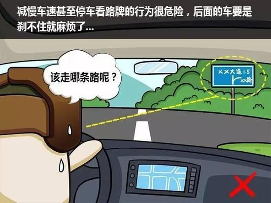 预先开启导航,将能避免不少停车看路牌的潜在危险