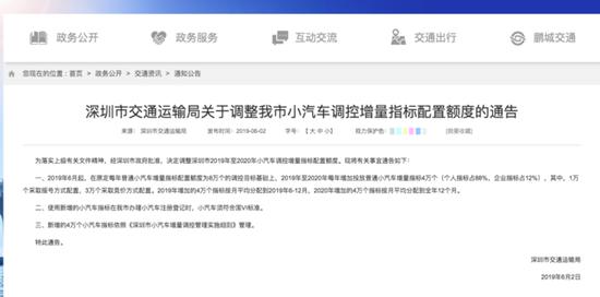 图片来源:深圳市交通运输局官网