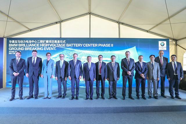 华晨宝马动力电池中心奠基仪式现场
