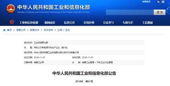 华晨又进入工信部未生产新能源产品特别公示