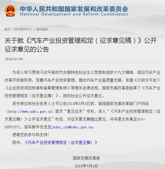 发改委:禁止新建独立燃油汽车整车企业