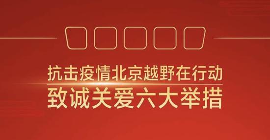 服务客户保障服务,抗击疫情北京越野推致诚关爱六举措