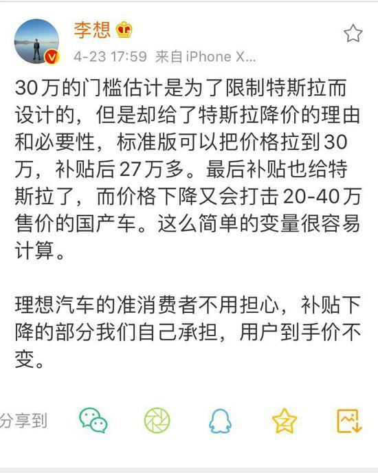 """新能源车补贴设置30万限价 蔚来笑了特斯拉暂退""""群聊"""""""