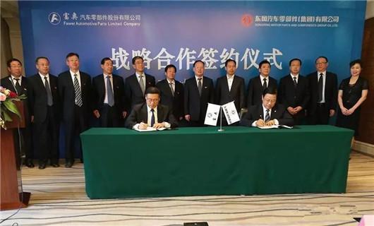 一汽、东风成立油水泵合资公司 2023年达到营收2.6亿元