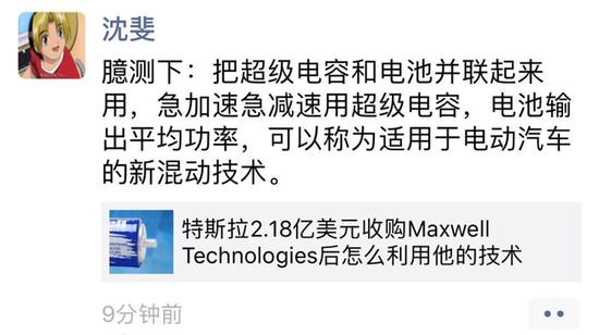 特斯拉收购电化学公司Maxwell 为了下一个十年