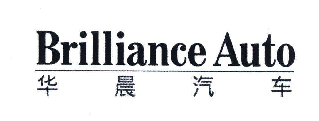 辽宁省交通建设投资集团牵头 华晨中国将进行私有化计划