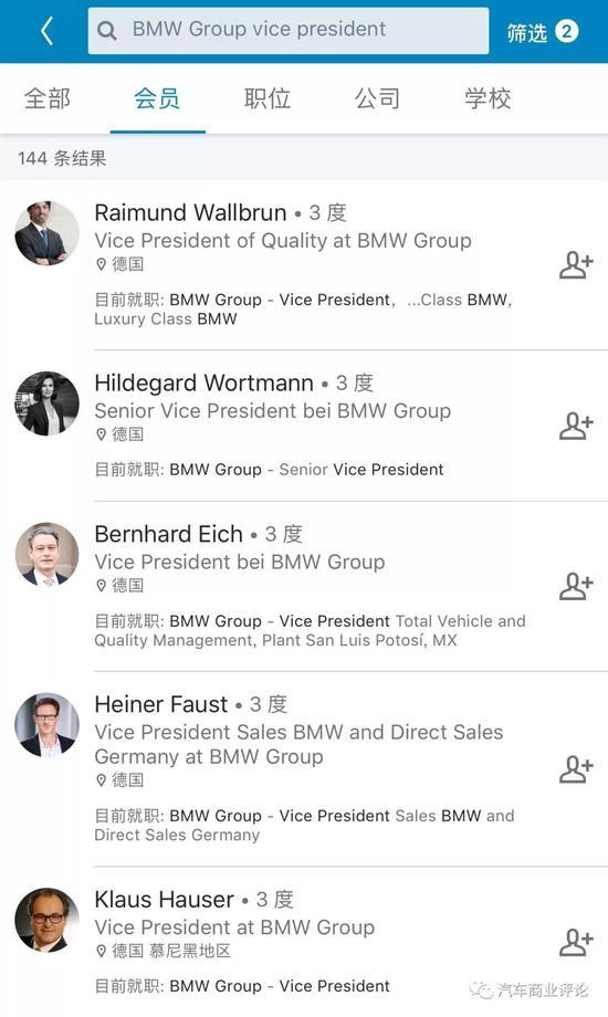 宝马到底有多少副总裁,为什么如此多的宝马副总裁加入到造车新势力