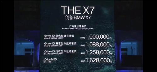 天津港2019款宝马X7 外观宽大厚重