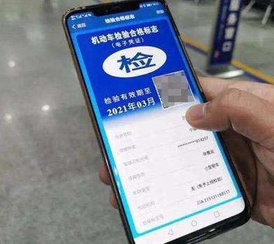 热浪|江西、内蒙古:6月20日起全面推行机动车检验标志电子化
