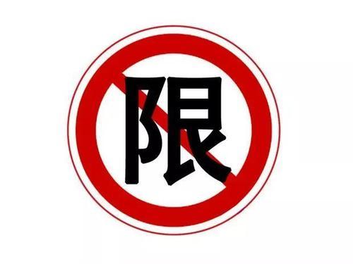 北京市交通委:2月10日起继续不实行机动车尾号限行