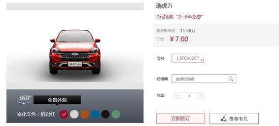 售11.58万元 奇瑞瑞虎7i指导价格公布