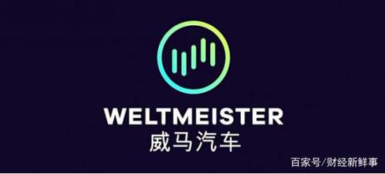威马回应股东变更:战略调整 无关吉利诉讼案和IPO