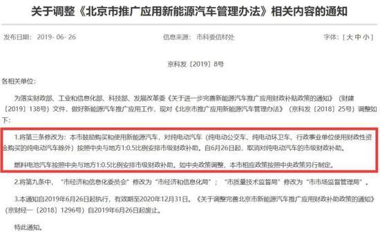 纯电动车取消地补 北京发布正式文件