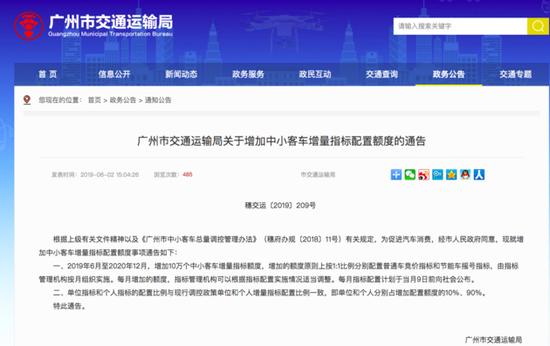 图片来源:广州市交通运输局官网