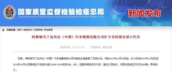 据该公司统计,中国大陆地区共涉及440辆。具体如下: