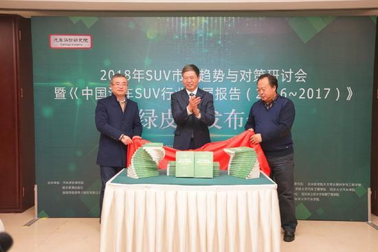 2018年SUV市场趋势与对策研讨会在京举行