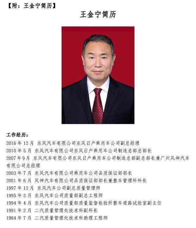 陈昊升任东风日产副总经理 王金宁功成身退