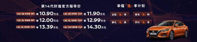 东风日产第14代轩逸上市 售10.9-14.3万