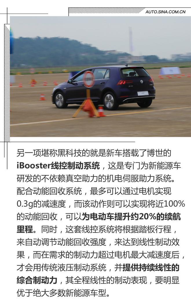 体验优续航短 场地试驾大众国产电动新车
