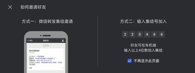 车友社交互动(集结)