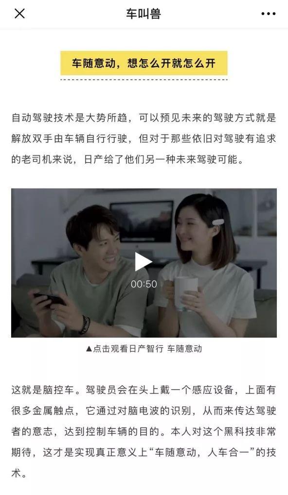"""""""脑控车""""怎么控?东风日产NIM带你奇袭2019CES亚洲展"""