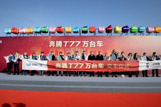"""奔腾T77""""逆流而上"""" 上市两月销量破万台"""