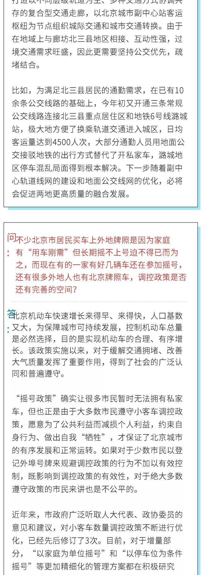 11月起,外地车牌在北京该怎么开?最全解读……!