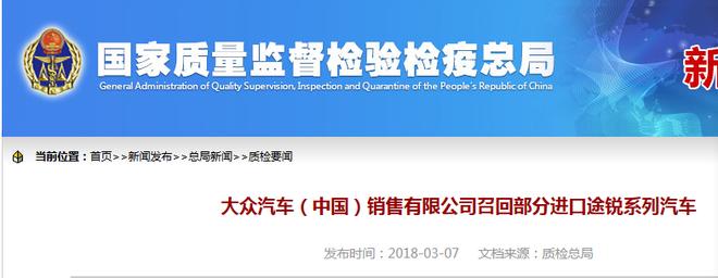 3月7日,大众中国就发布召回部分途锐的声明
