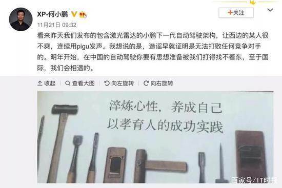 """特斯拉、小鹏汽车上演""""激光大战"""""""