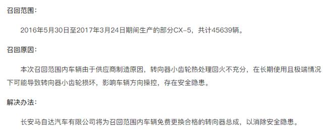 因转向器小齿轮热处理回火不充分 CX-5再次于2018年6月12日发布召回公告
