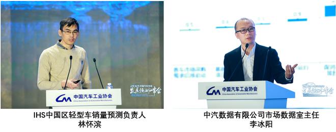 2021年中国汽车市场发展预测峰会在京召开