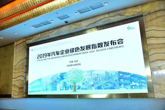中汽中心:2019年汽车企业绿色发展指数(GDI)发布