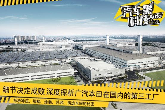 细节决定成败 深度探析广汽本田第三工厂